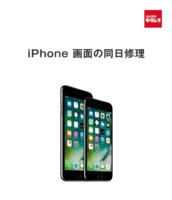 カメラのキタムラ Apple製品修理サービス つくば・イーアスつくば店