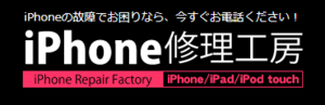 iPhone修理工房 札幌4丁目プラザ店(スマホ修理工房内)