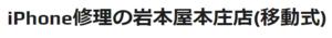 岩本屋 本庄店 (移動式)