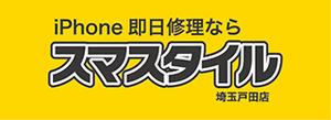 スマスタイル 戸田店