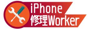 iPhone修理Worker 新宿歌舞伎町店