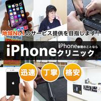 iPhoneクリニック 大和高田店