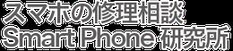 スマートフォン研究所 奈良橿原店