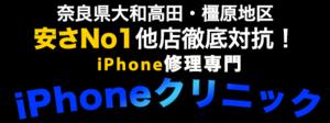 iPhone クリニック