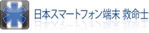 日本スマートフォン端末救命士 香芝店