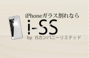 i-SS 松阪店