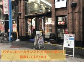 iPhone修理工場 四日市店