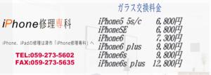 iPhone修理専科