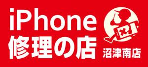 iPhone修理の店 沼津南店