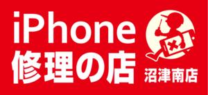 iPhone修理の店 TR沼津南店