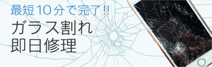 iPhone修理ジャパン 群馬前橋店