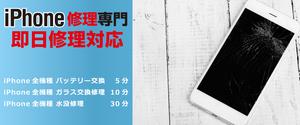 iPhone修理service 伊勢崎店