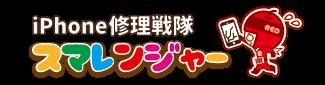 スマレンジャー 志免店