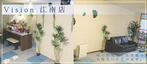 Vision 江南駅前店