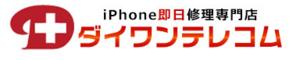 ダイワンテレコム 新宿本店