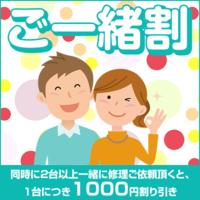 スマホスピタル 高田馬場店