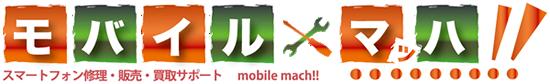 モバイルマッハ 上野店