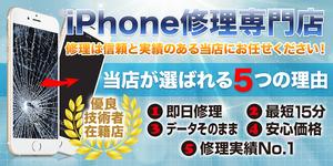 モバイル修理.jp 新発田店