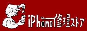 iPhone修理ストア 小針事務所