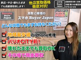 スマホBuyerJapan 福井店