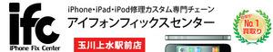 アイエフシー (iFC) 玉川上水駅前店