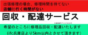 アイエフシー (iFC) 兵庫店
