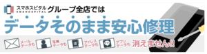 スマホスピタル 姫路キャスパ店
