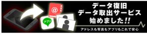 スマホスピタル 堺東店