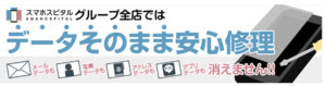 スマホスピタル 梅田東通り店