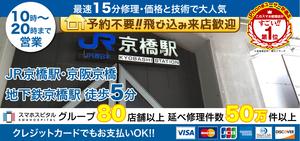 スマホスピタル 京橋店