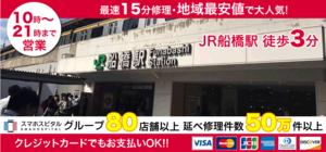 スマホスピタル 船橋店