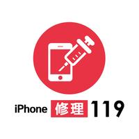 iPhone修理119 新越谷店