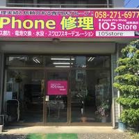 105Store 城東通店