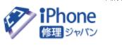 iPhone修理ジャパン 盛岡店