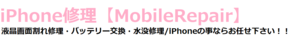 モバイルリペア(MobileRepair) 坂戸店