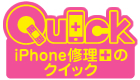 iPhone修理のQuick(クイック) 小手指店