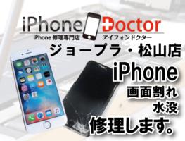 アイフォンドクター(iPhoneDoctor) 松山店