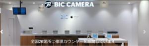 ビックカメラ Apple製品の修理サービス 池袋本店パソコン館