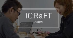 iCRaFT 松山店