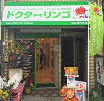 ドクターリンゴ 名古屋大須本店