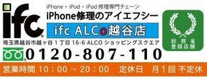 アイエフシー (iFC) ALCo越谷店