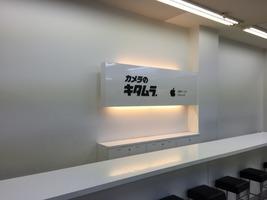 カメラのキタムラ Apple製品修理サービス 千葉・イオン幕張店
