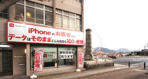 アップリード(Applead) 下関海響館前店