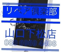 リペア倶楽部 山口下松店