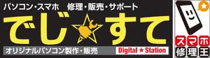 デジタル☆ステーション