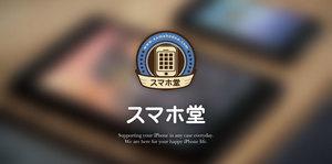 スマホ堂 徳島沖浜店