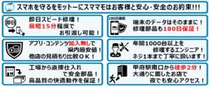 スママモ甲府駅前店