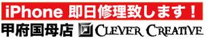 クレバースタジオ 甲府国母店