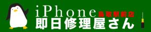 iPhone即日修理屋さん 鳥取駅前店