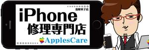 ApplesCare 米子店